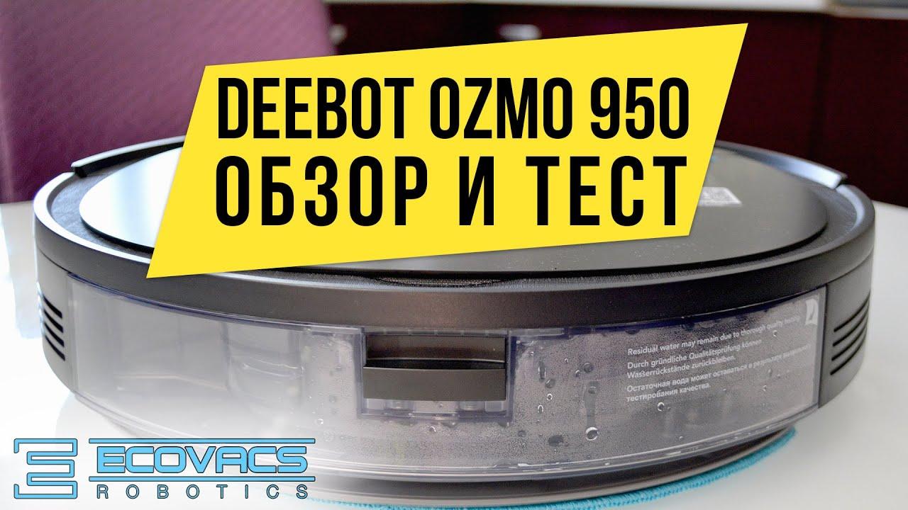 Ecovacs Deebot OZMO 950: ОБЗОР и ТЕСТ🔥🔥🔥 УГРОЗА ROBOROCK?