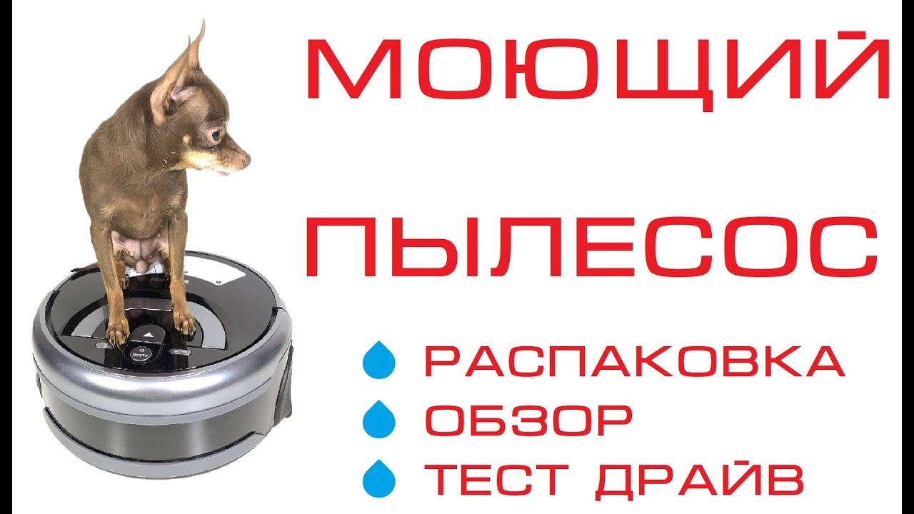 Моющий пылесос. Моющий робот пылесос. Робот пылесос моет. Робот пылесос моющий ILIFE W400.