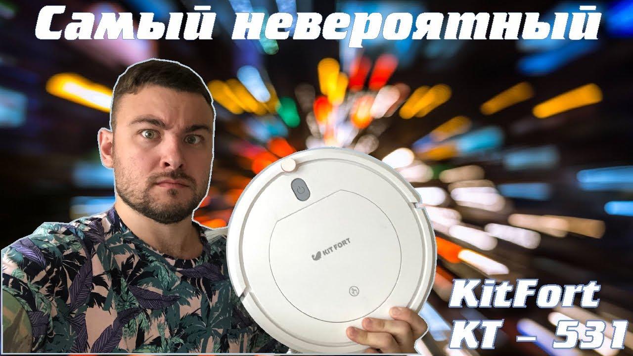 Распаковка Робота Пылесоса KitFort KT - 531