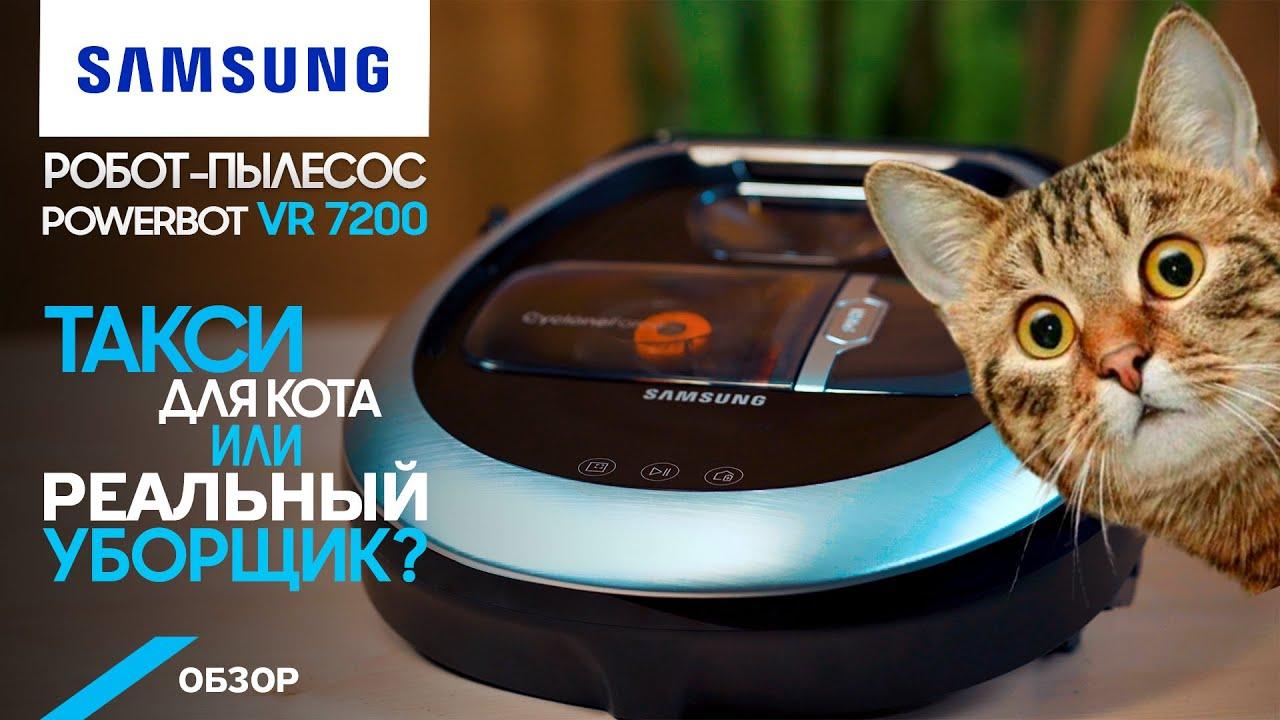 Обзор робота-пылесоса POWERbot VR7200. Тестируем топовую модель Samsung.