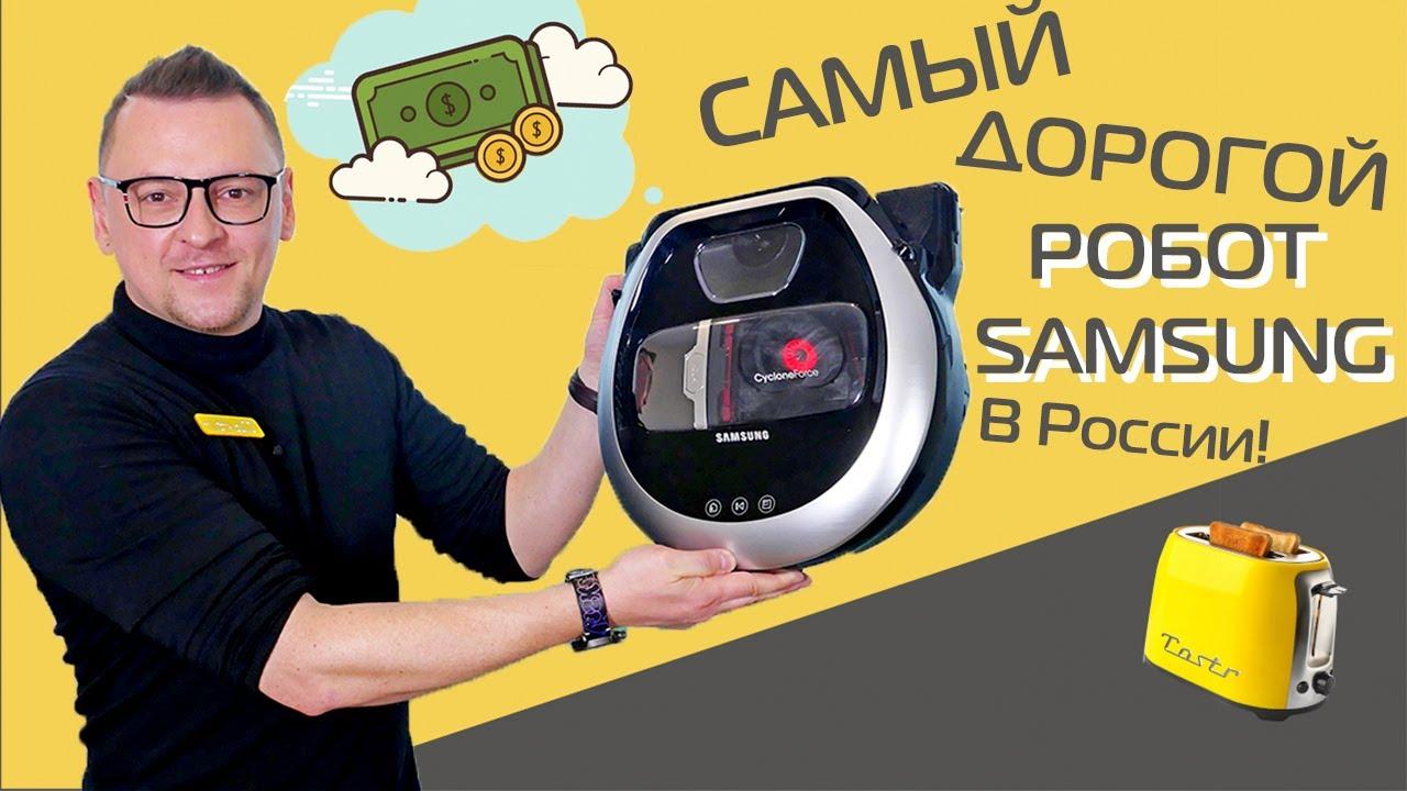 Обзор и тест робота-пылесоса Samsung VR7260