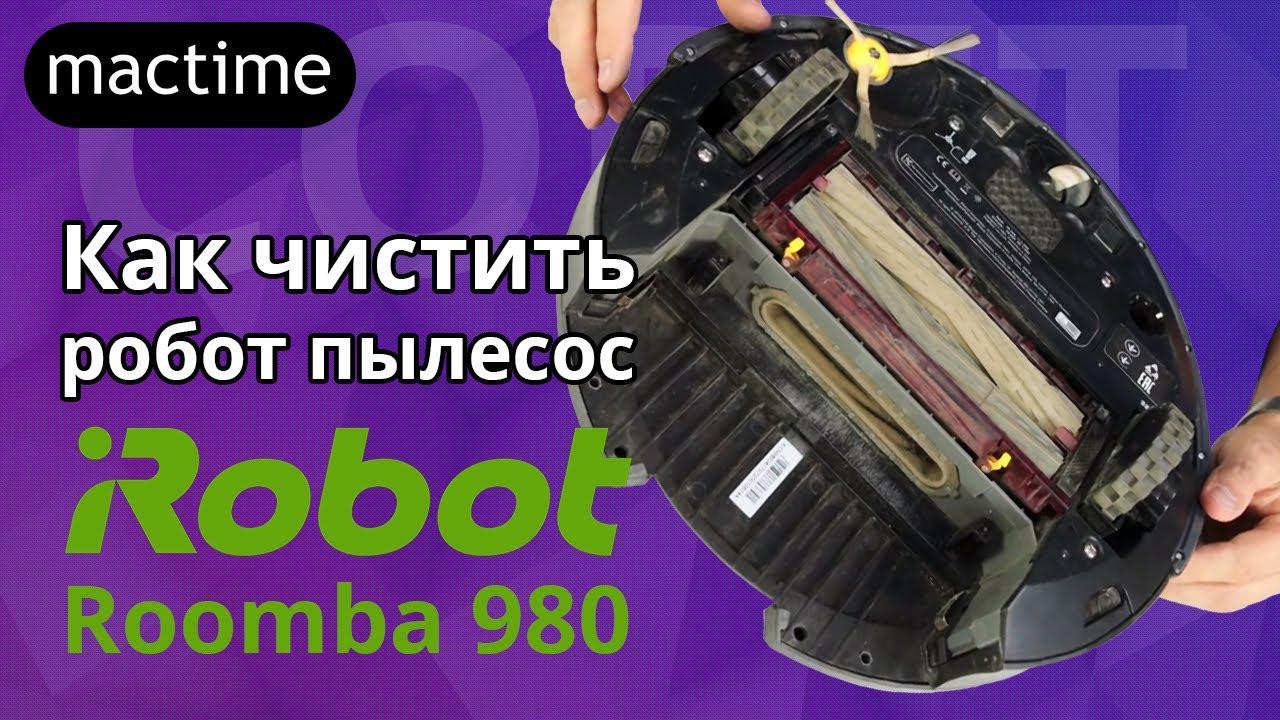 Как чистить робот пылесос? На примере iRobot Roomba 980