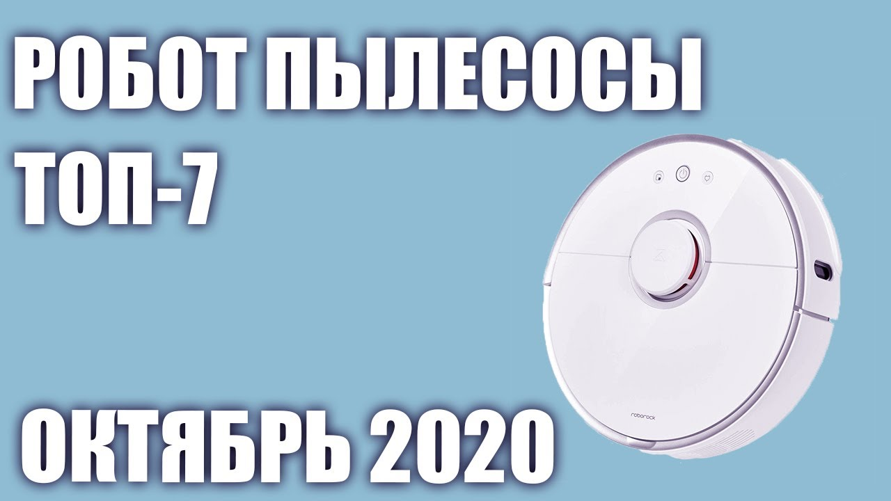 ТОП—7. Лучшие роботы пылесосы 2020 года. Рейтинг на Октябрь