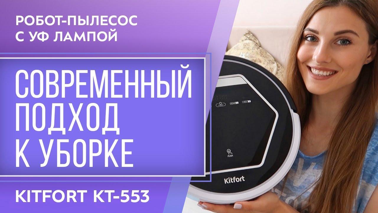 Робот-пылесос с УФ лампой Kitfort KT-553