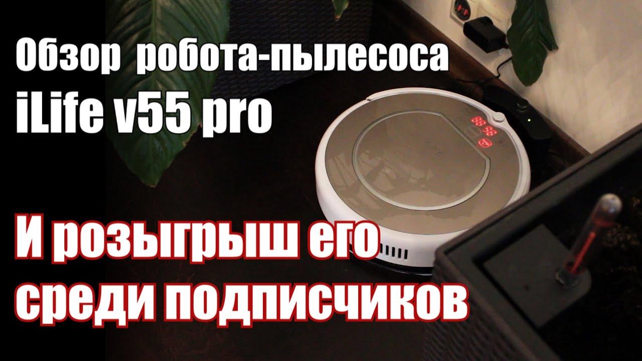 Разыгрываем робот-пылесос среди подписчиков ОБЗОР iLife v55 Pro