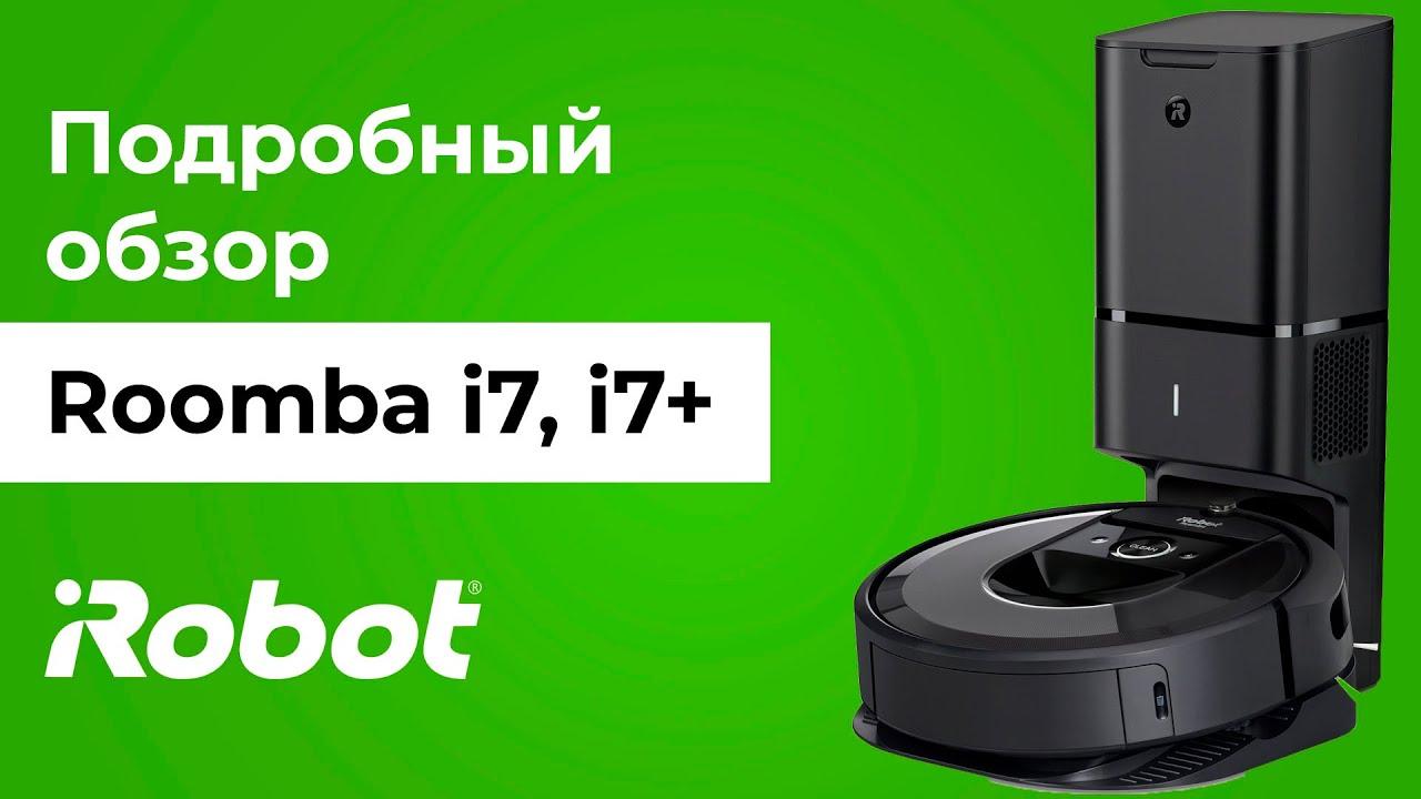 iRobot Roomba i7 и i7+: подробный обзор инновационных роботов-пылесосов для сухой уборки серии i.
