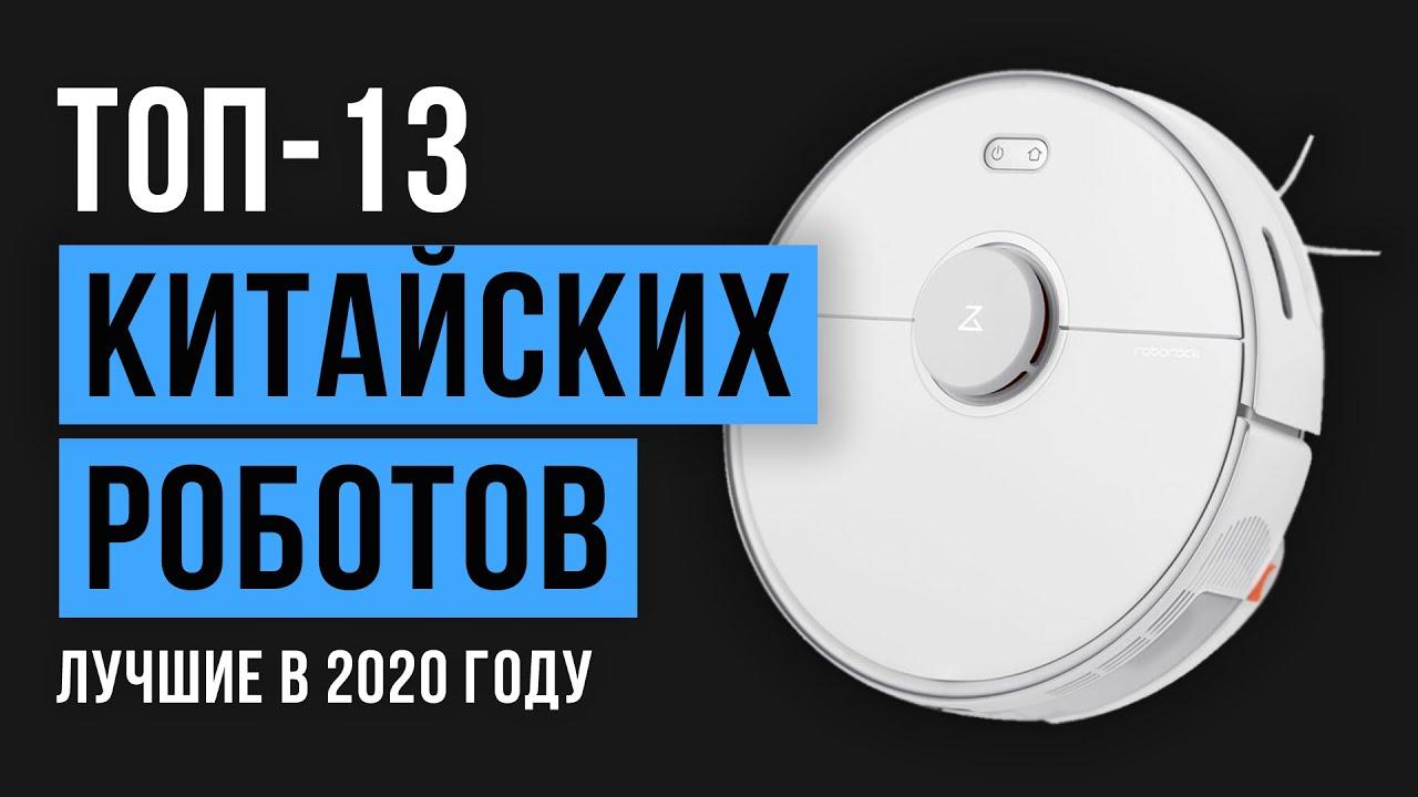 Рейтинг китайских роботов пылесосов | ТОП-13 лучших в 2020 году