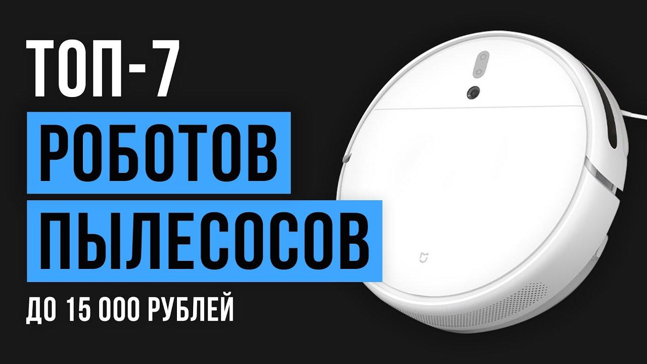 Рейтинг роботов-пылесосов до 15000 рублей | ТОП-7 лучших в 2020 году