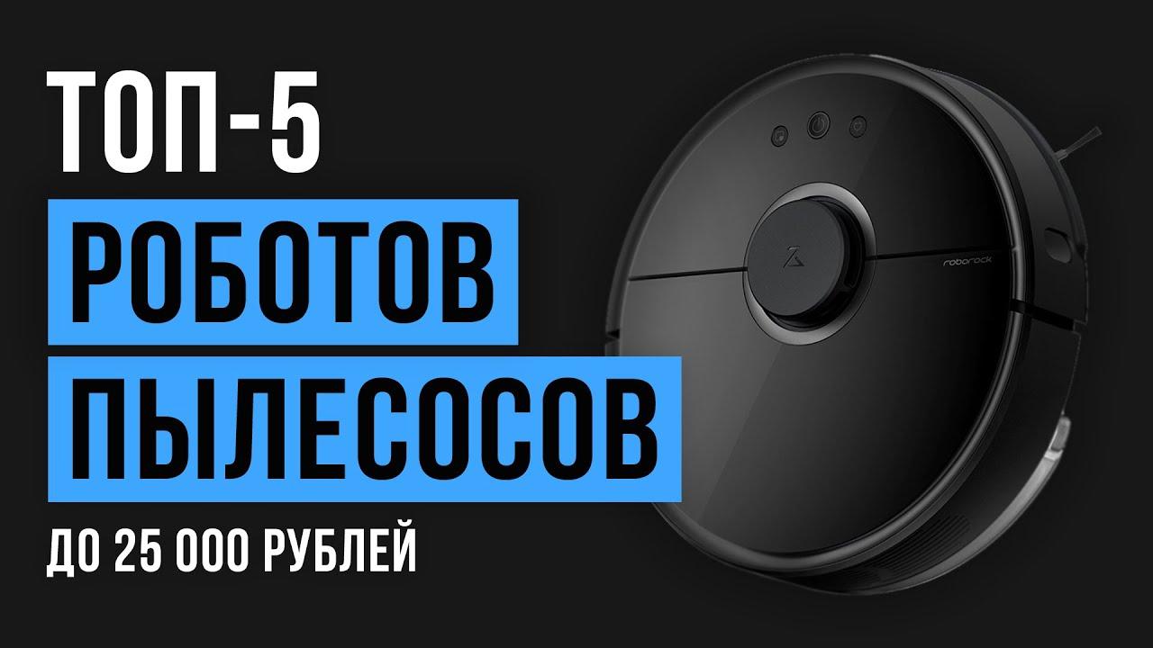 Рейтинг роботов-пылесосов до 25000 рублей | ТОП-5 лучших в 2020 году