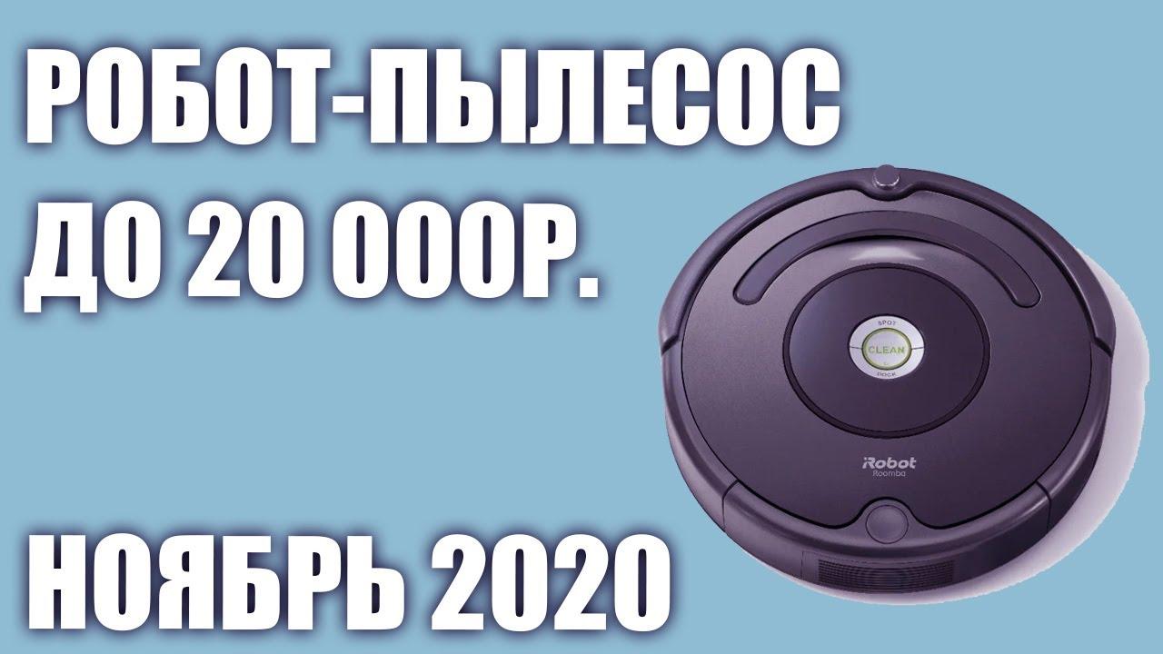 ТОП—6. Лучшие роботы пылесосы до 20000 рублей. Ноябрь 2020 года. Рейтинг