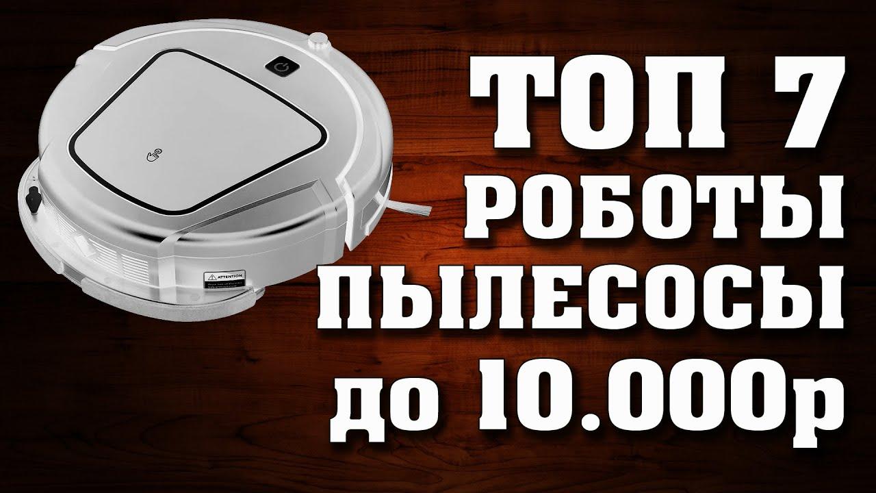 ТОП - 7. Лучшие робот-пылесосы до 10000 рублей. Бюджетные роботы-пылесосы. Робот-пылесос 2020.