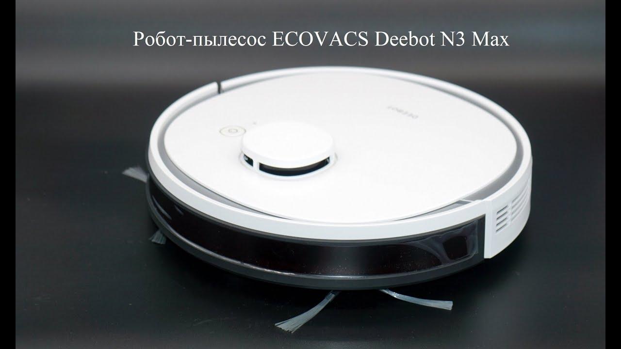 Новый робот-пылесос ECOVACS Deebot N3 Max