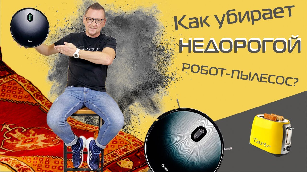 Обзор и тест робота-пылесоса Genio за 16 000 рублей