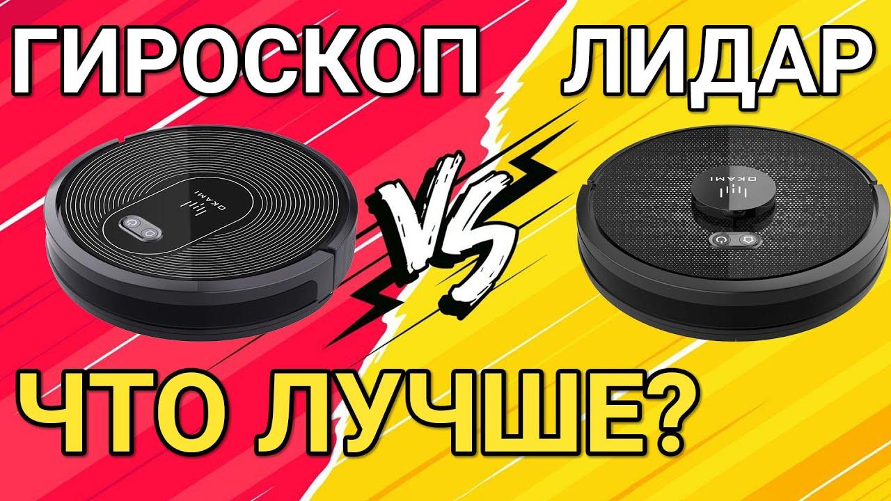 ЛИДАР ПРОТИВ ГИРОСКОПА: сравнение Okami U100 Laser и U80 Pet. Какой тип навигации лучше?