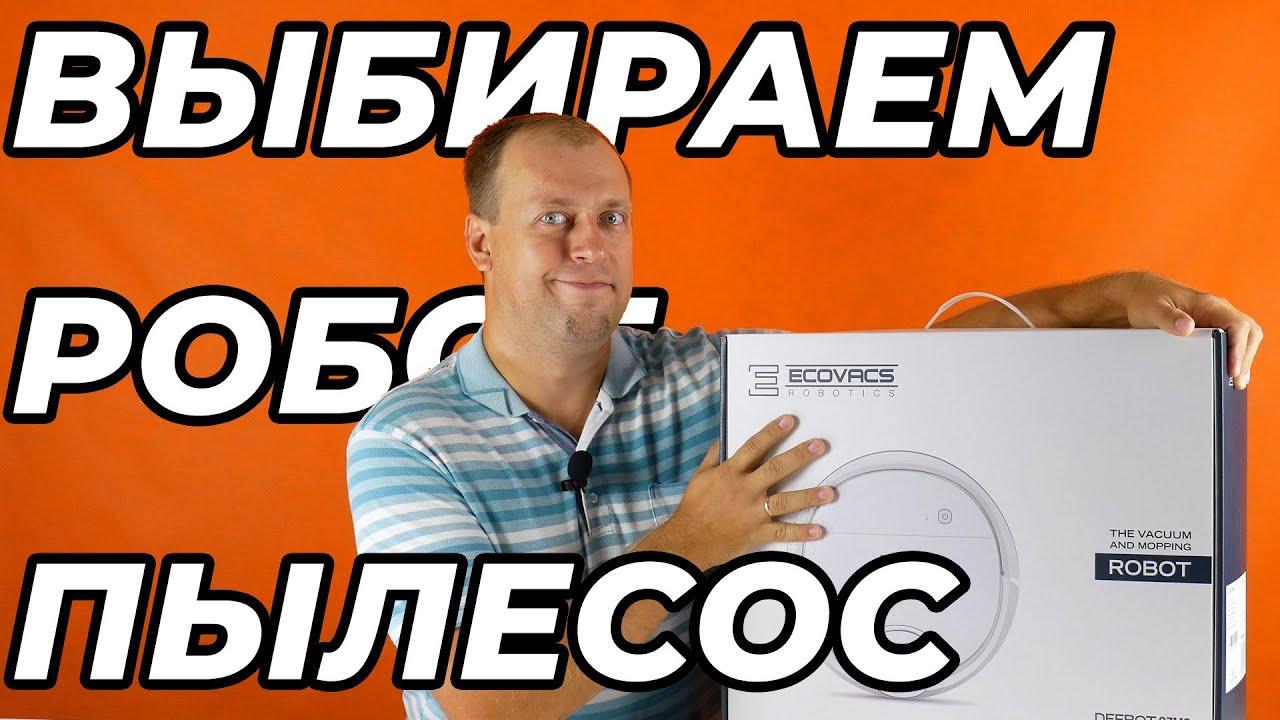 Выбираем ХОРОШИЙ робот пылесос на примере Ecovacs DeeBot OZMO 900