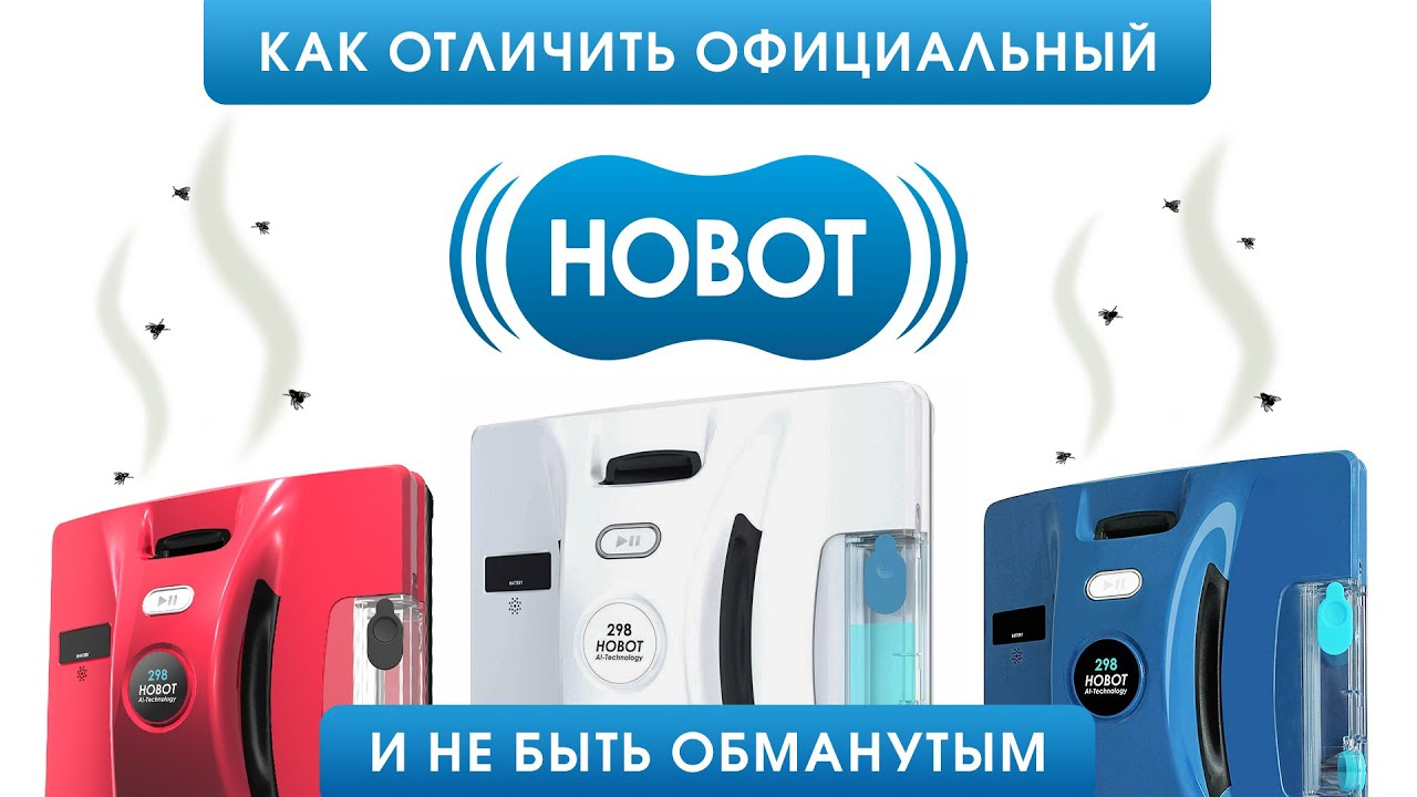 Как купить робот Hobot и не попасть на деньги: