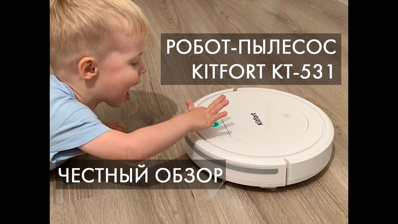 Зачем платить больше, если есть он? Обзор робота-пылесоса Kitfort KT-531.