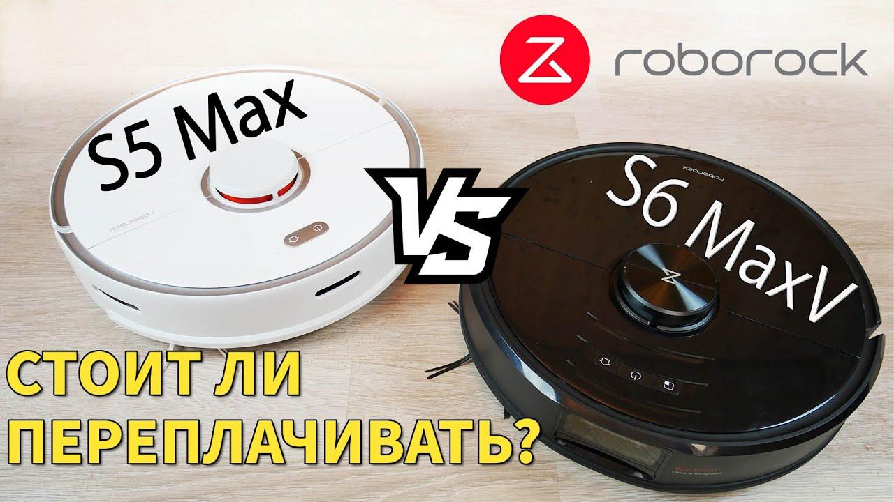 Roborock S5 Max vs S6 MaxV: в чем отличия? Стоит ли переплачивать? 9 сравнительных тестов🔥