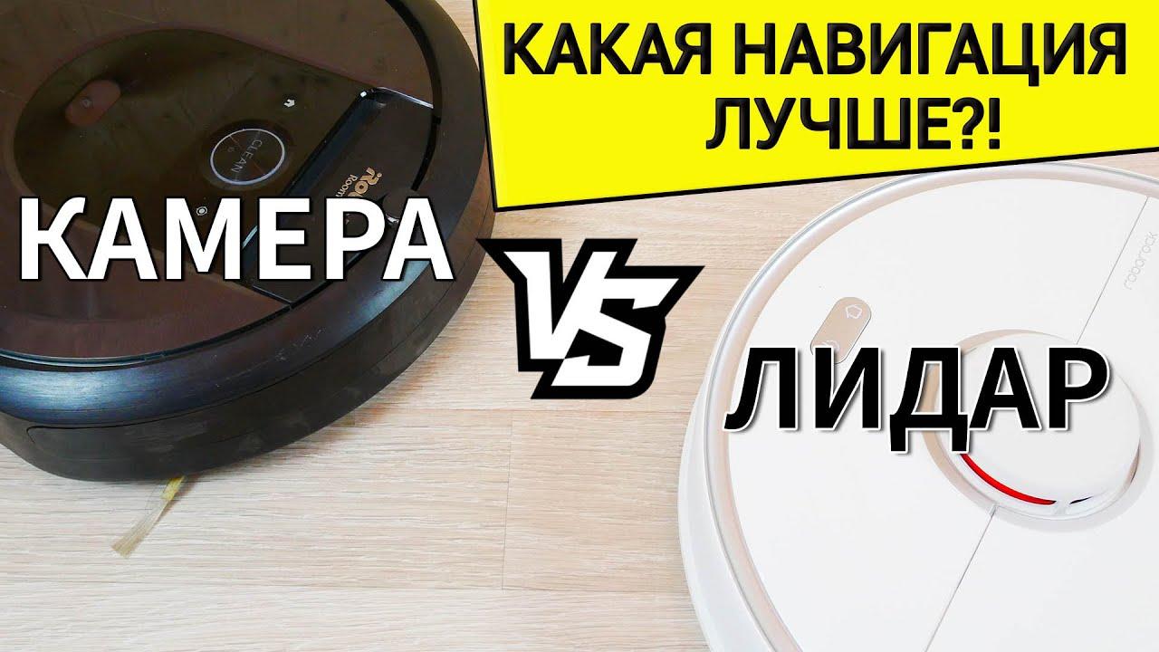 ЛИДАР ИЛИ КАМЕРА? Какой тип навигации лучше? 🔝Roborock S5 Max vs iRobot Roomba i7+🔥