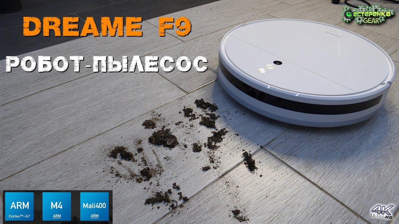 Xiaomi DREAME F9 робот пылесос с влажной уборкой