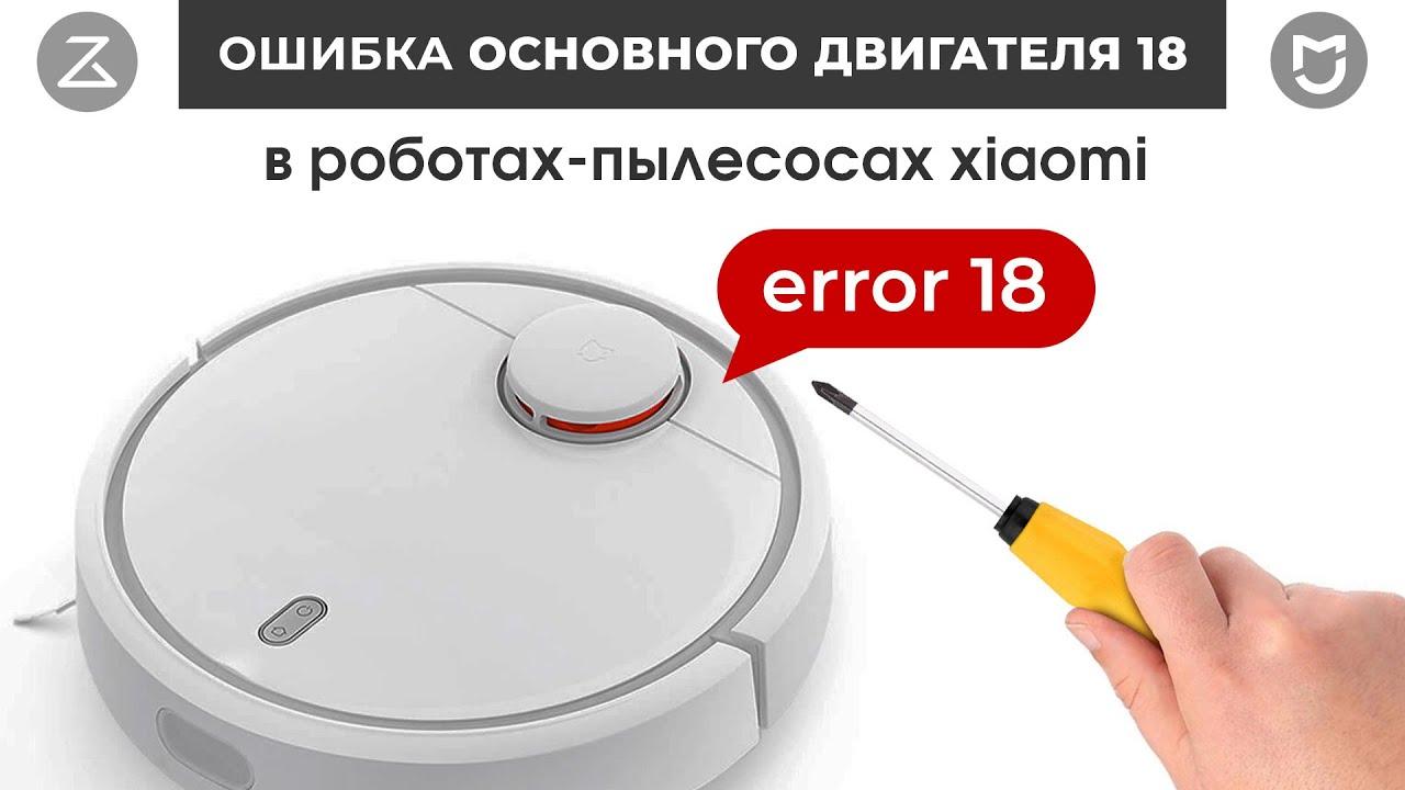 Ошибка 18 ERROR 18 Робот Пылесос Xiaomi