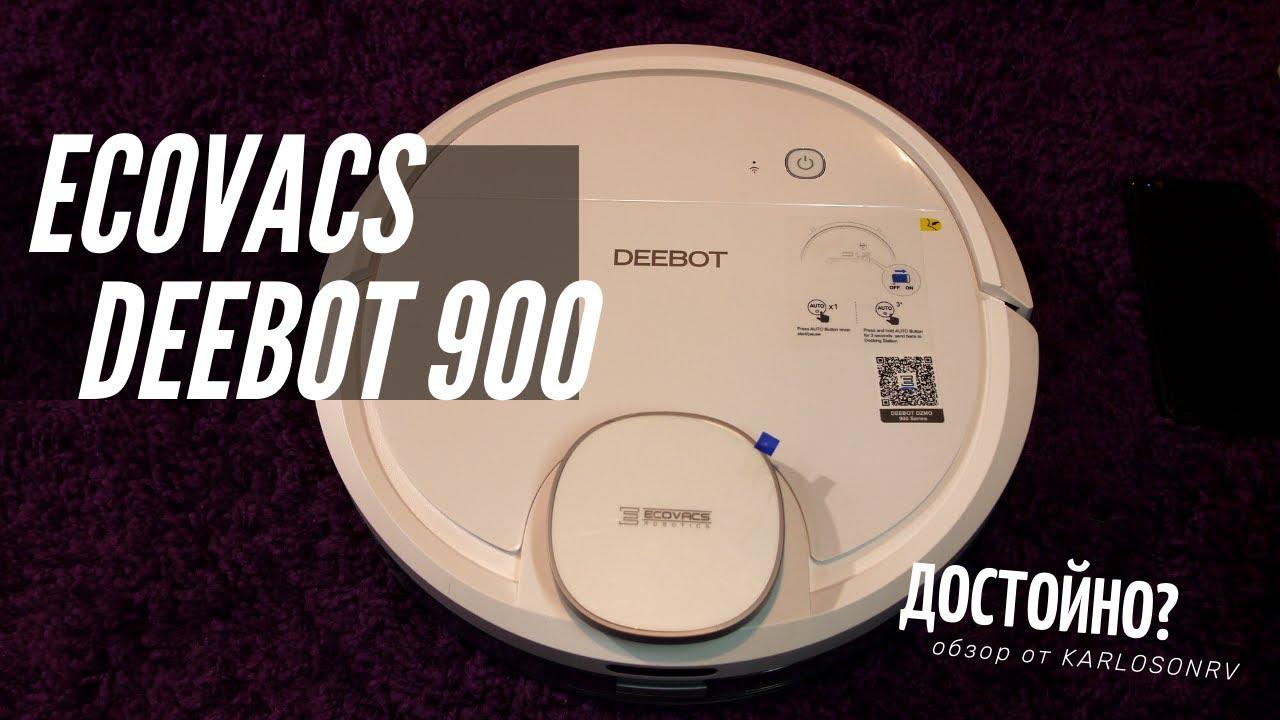 Полноценный функционал умного робота-пылесоса за 19 990? - Ecovacs Deebot Ozmo 900 [KarlosonRV]