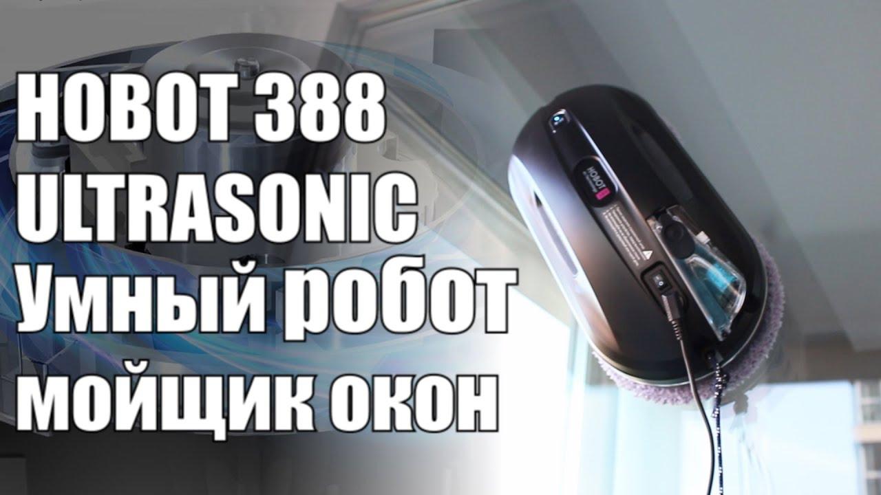 Самая совершенная модель мойщика окон 3-го поколения HOBOT 388