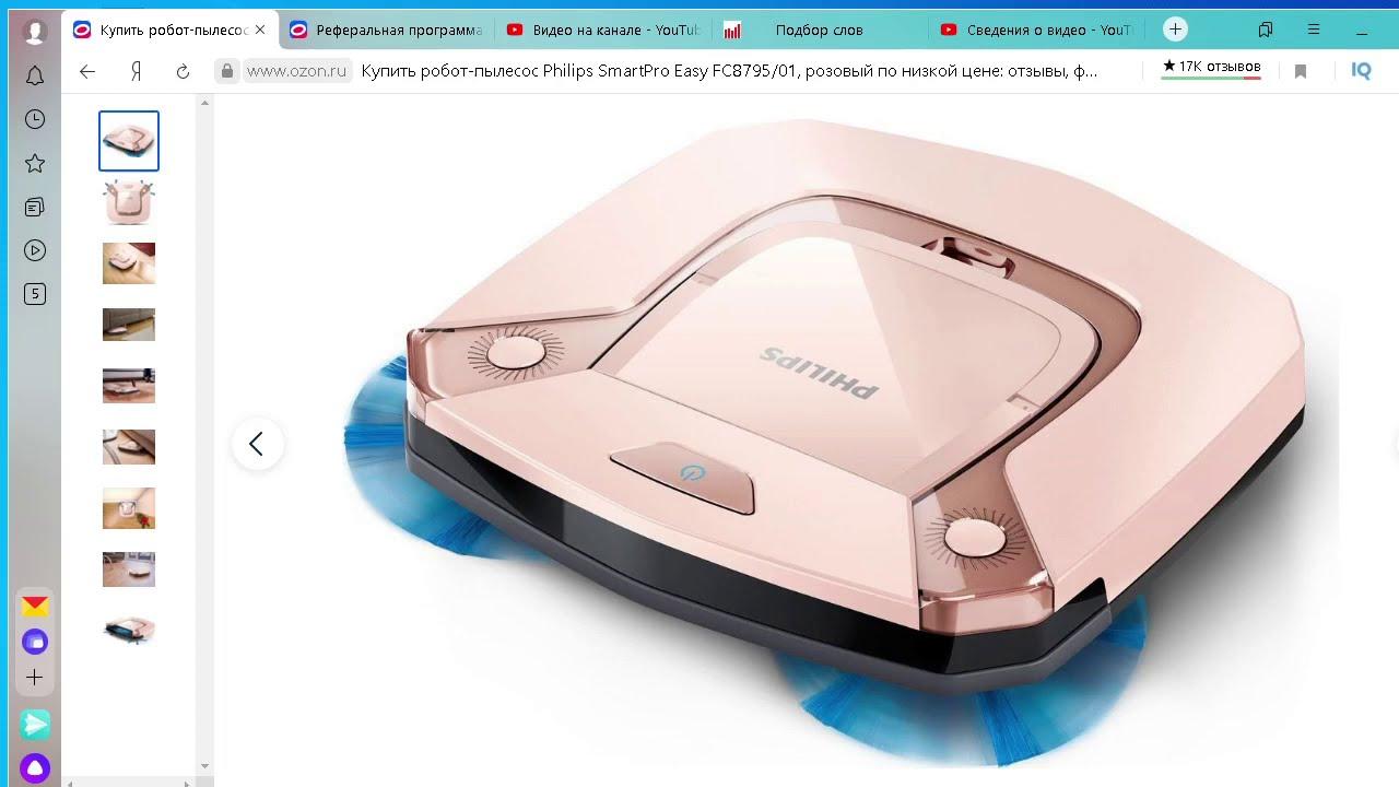СКИДКА 56 НА Робот-пылесос Philips SmartPro Easy FC879501