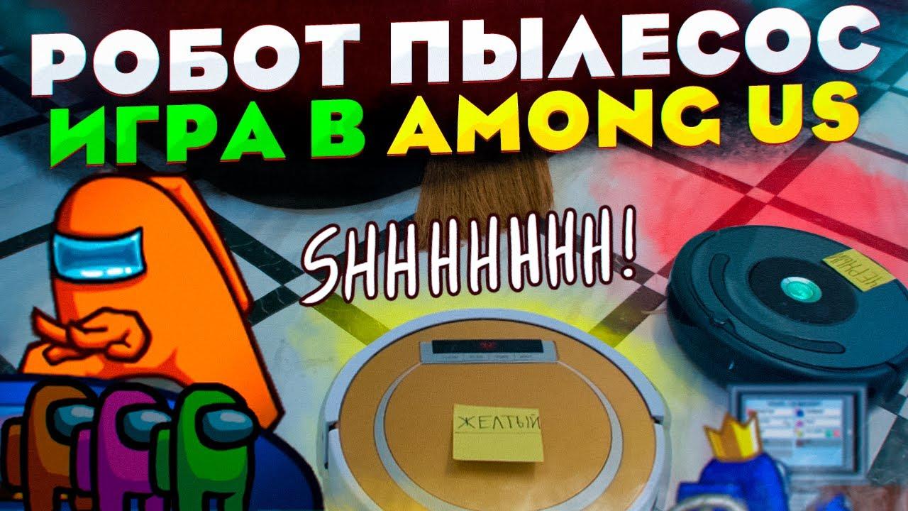 Робот пылесос, игра в AMONG US