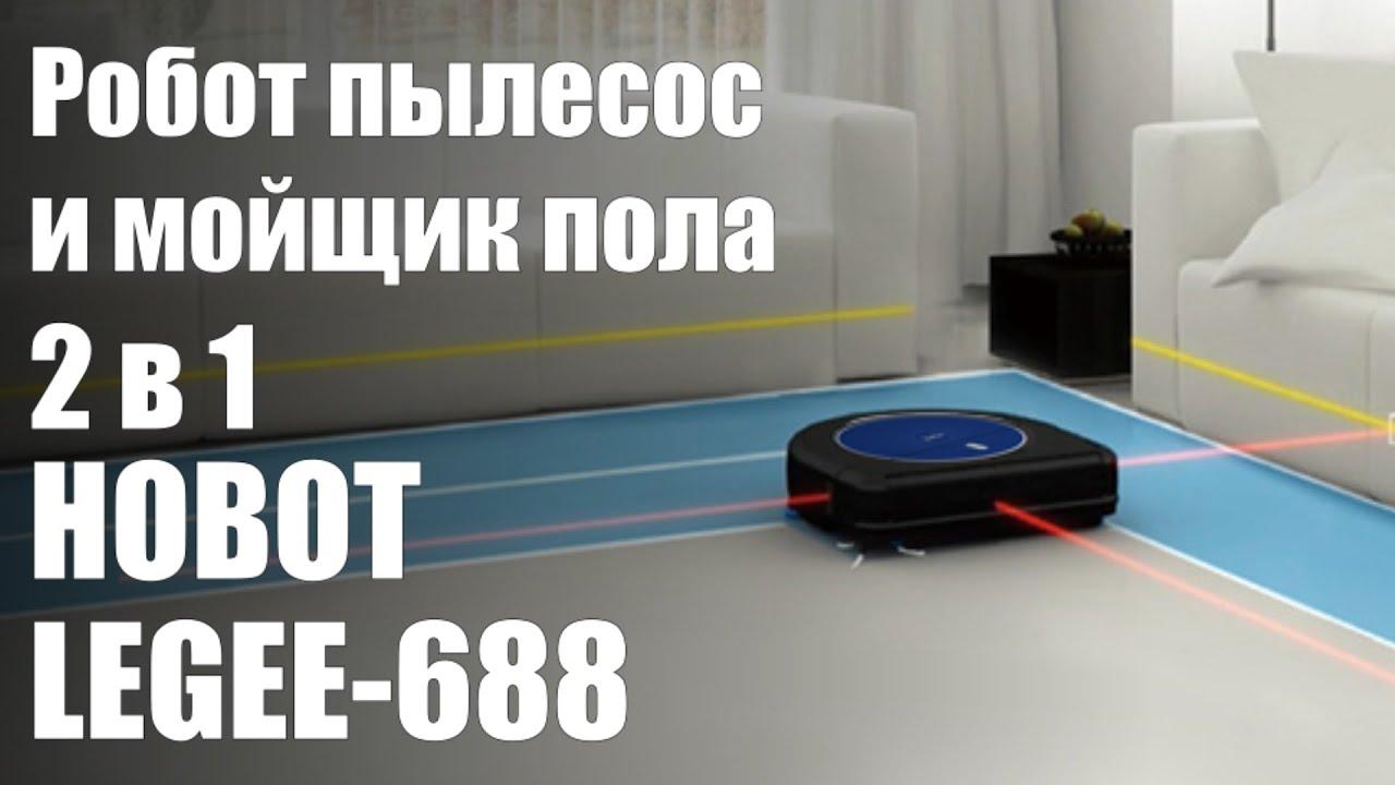 Гибридный робот пылесос Hobot Legee 688 для любых типов поверхности