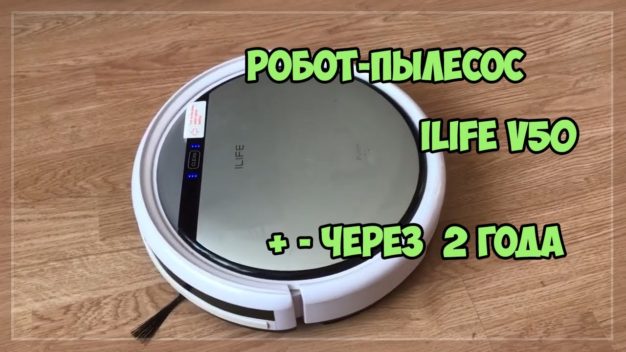Плюсы и минусы робота пылесоса ILIFE V50 с Алиэкспресс через 2 года