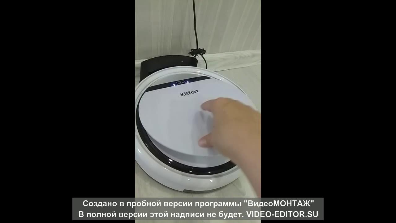 Видеообзор робота пылесоса Kitfort KT 518