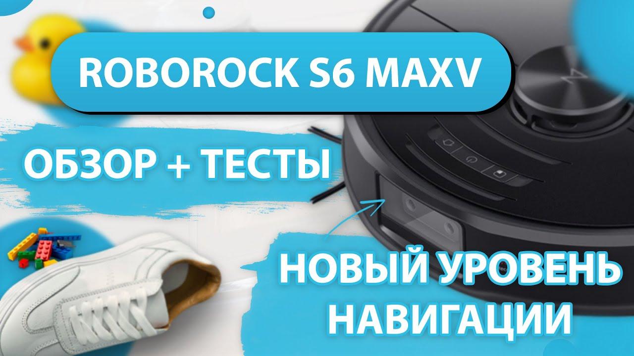 Робот-пылесос Roborock S6 maxV: подробный обзор + тесты.👀 Новый уровень навигации🚀