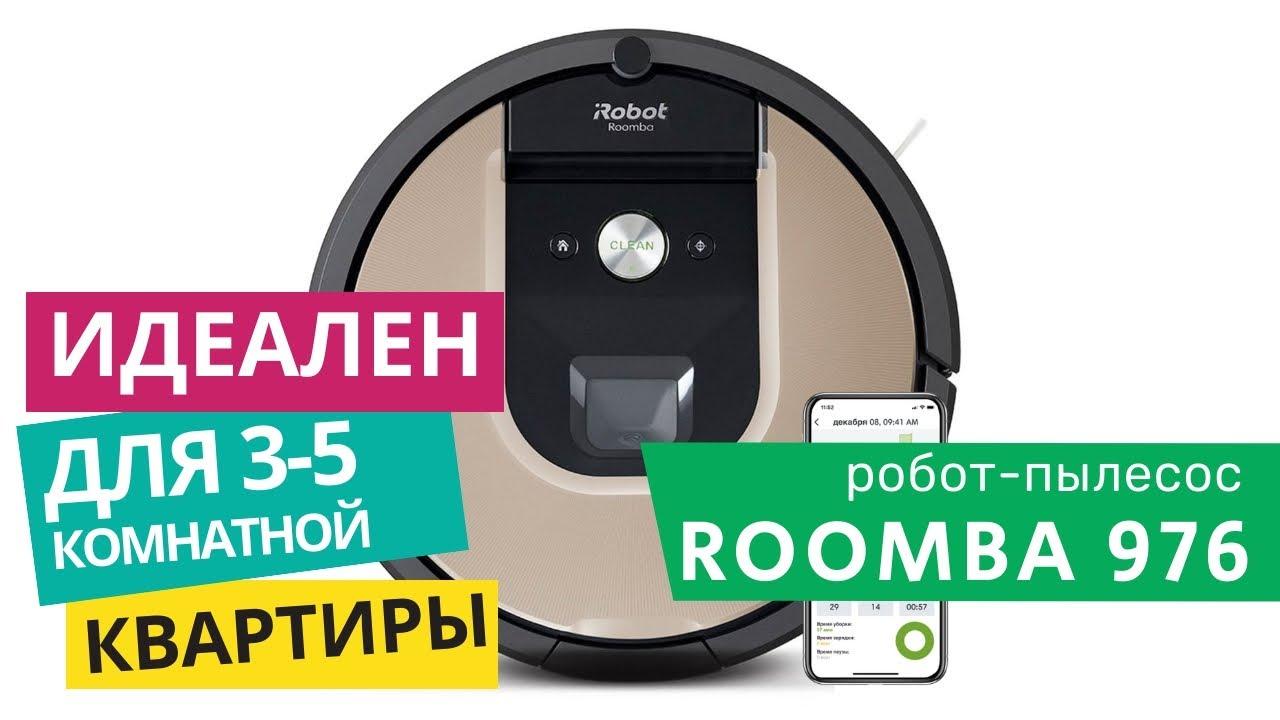 Roomba 976 Обзор робота пылесоса iRobot