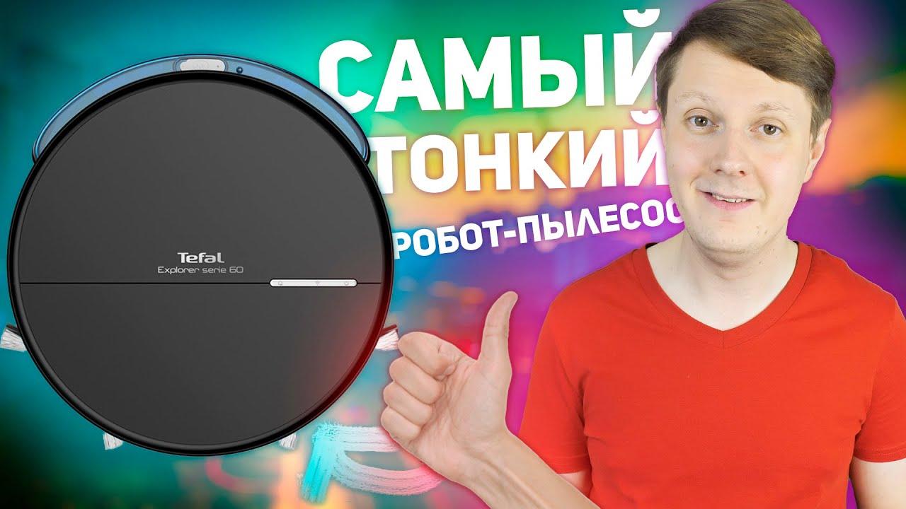 Tefal EXPLORER SERIE 60: РОБОТ-ПЫЛЕСОС С ВЛАЖНОЙ УБОРКОЙ