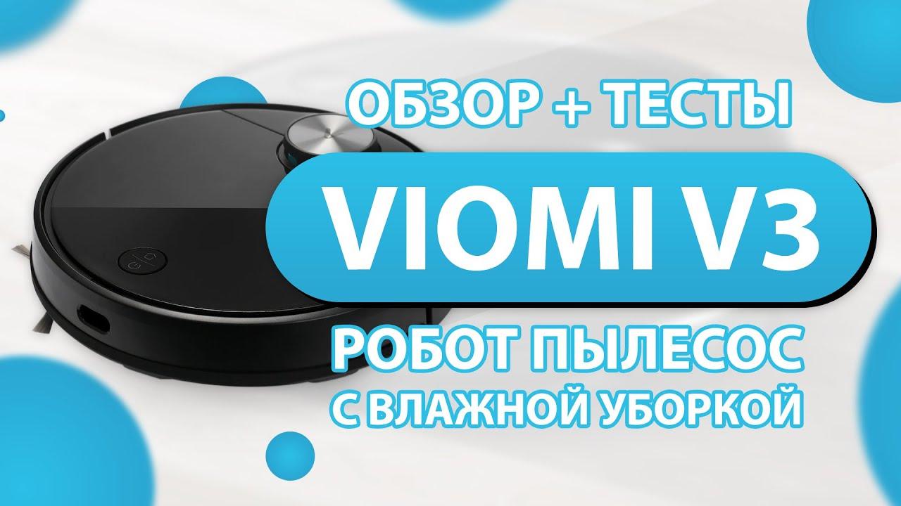 Viomi V3: подробный ОБЗОР + ТЕСТЫ🔥 Лучший робот с влажной уборкой💯