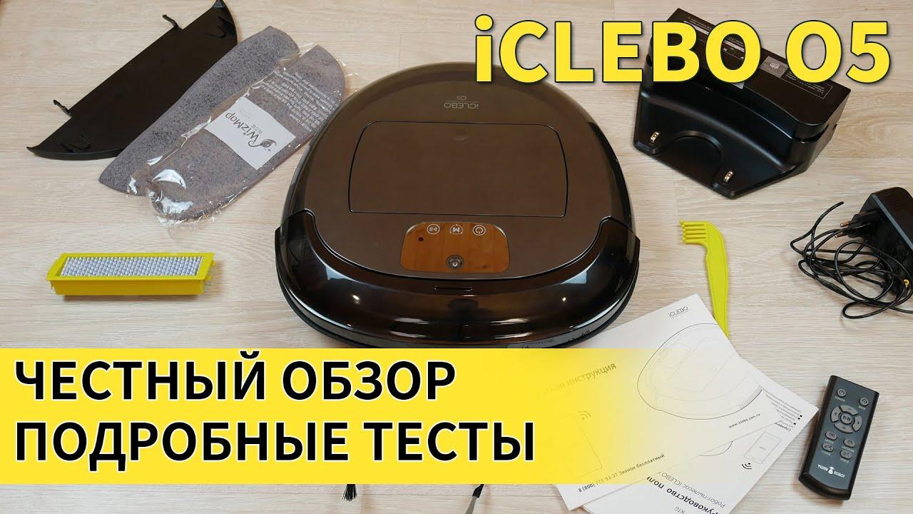 iClebo O5 Wi-Fi: ОБЗОР, ТЕСТИРОВАНИЕ, ОЦЕНКА✅ Стоит ли покупать?