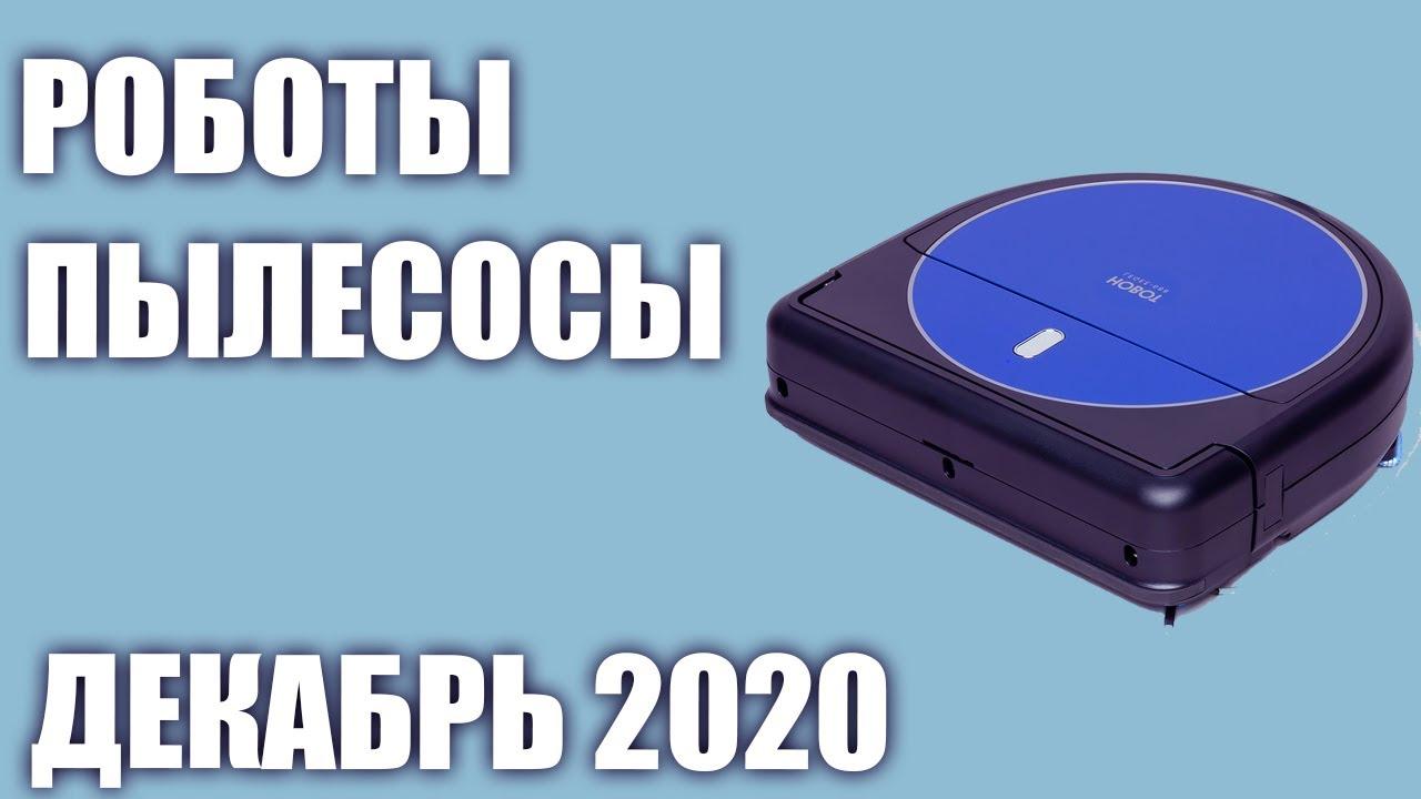 ТОП—7. 🤖Лучшие роботы пылесосы 2020 года. Рейтинг на Декабрь