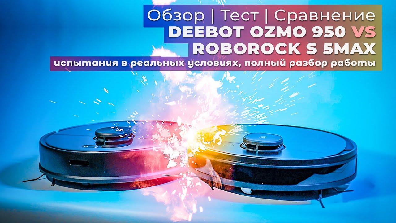 Выбираем лучший робот-пылесос. Deebot Ozmo 950 против Roborock S5 Max тесты и обзор