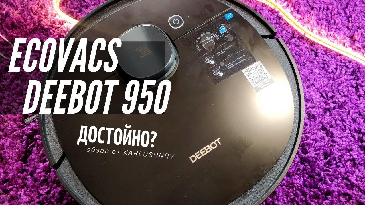 """Робот-пылесос с """"Алисой"""" - обзор Ecovacs Deebot ozmo 950"""