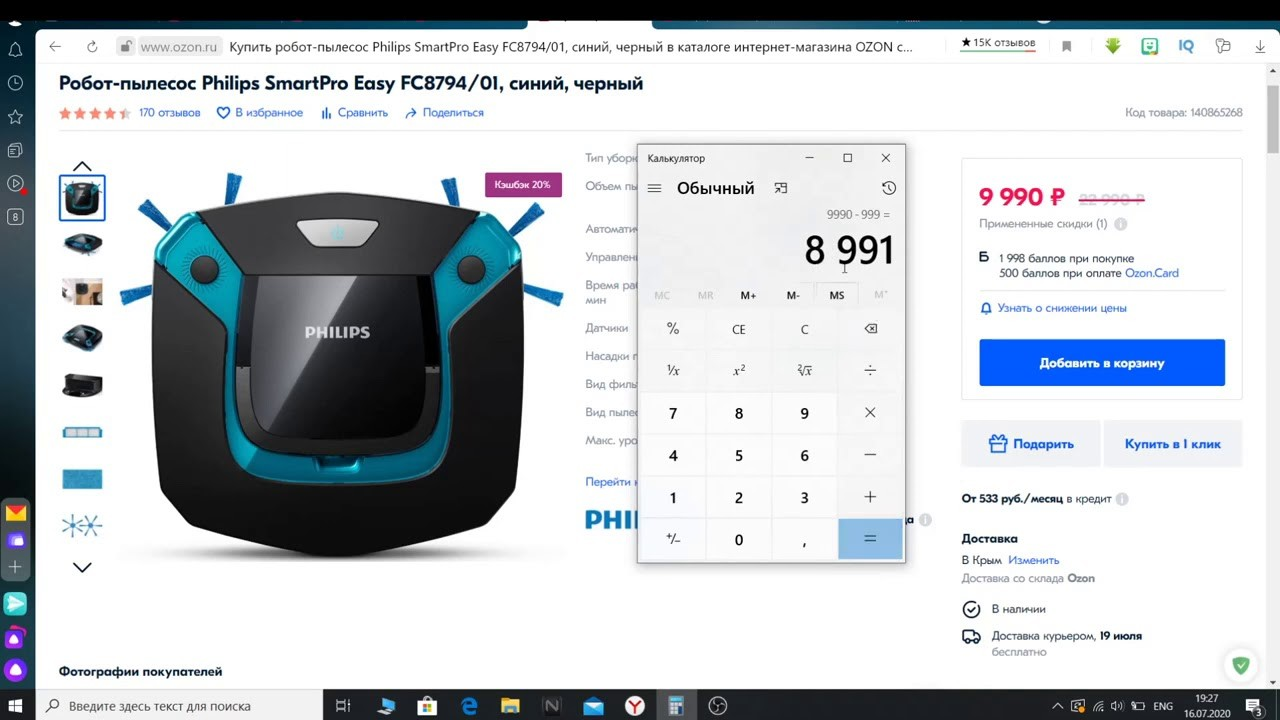 Робот пылесос Philips SmartPro Easy FC879401