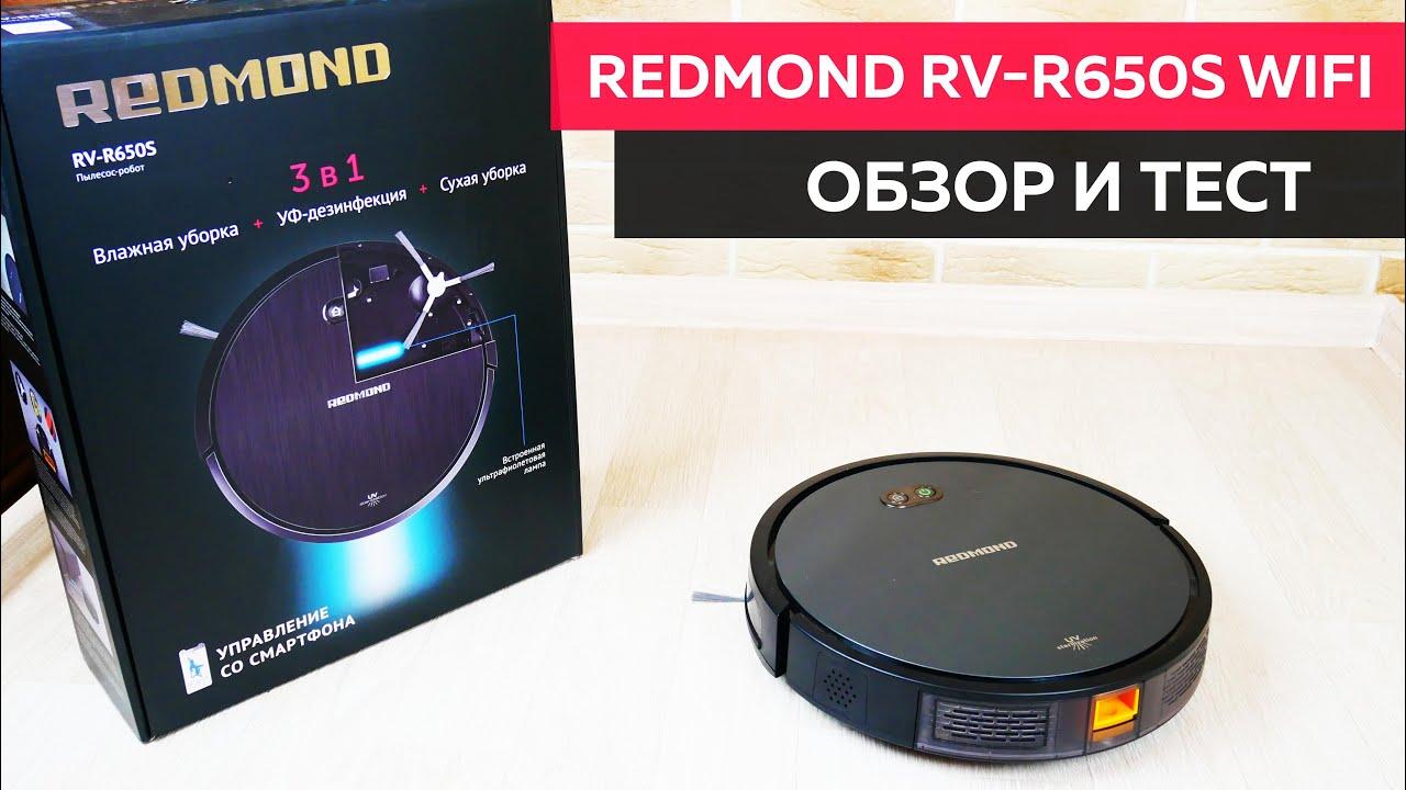 REDMOND RV-R650S WiFi: ОБЗОР и ТЕСТ✅ СТОИТ ЛИ ПОКУПАТЬ?