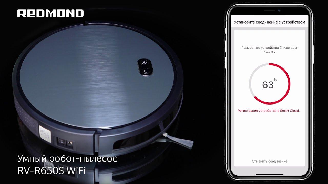 Инструкция: как подключиться к роботу-пылесосу REDMOND RV-R650S WiFi через приложение?