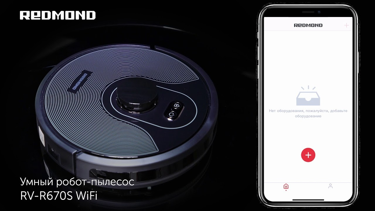Инструкция: как подключиться к роботу-пылесосу REDMOND RV-R670S WiFi через приложение?