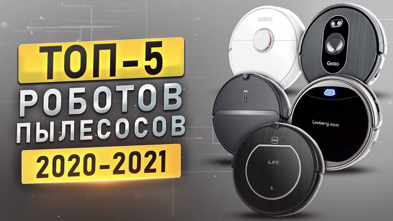 ТОП-5 роботов-пылесосов до 30 тысяч рублей Лучшие роботы-пылесосы 2020.