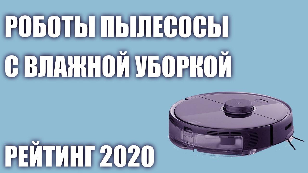 ТОП—7. 🧺Лучшие роботы пылесосы с влажной уборкой для дома. Рейтинг 2020 г.