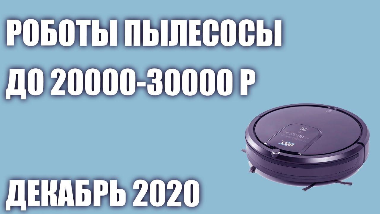 ТОП—7. 🕹Лучшие роботы пылесосы до 20000 - 30000 рублей. Декабрь 2020 года. Рейтинг