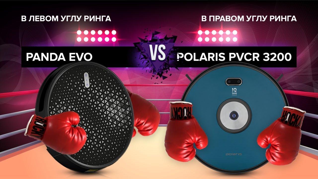 Битва титанов Polaris PVCR 3200 IQ Home Aqua и Panda Evo. Сравниваем робот-пылесосы. Кто лучше?