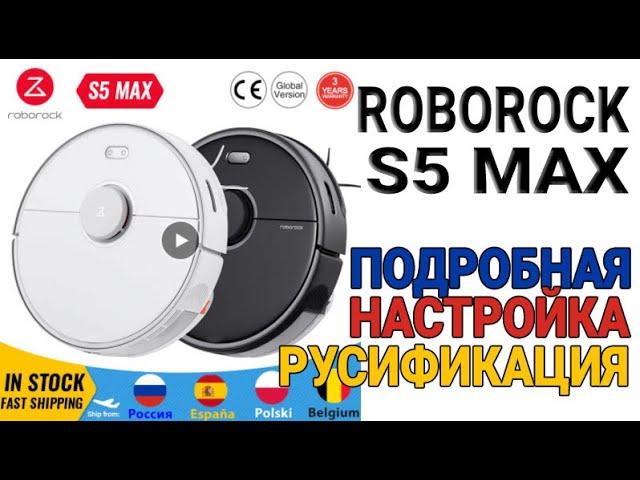 Робот-пылесос Roborock S5 Max подробная настройка, русификация
