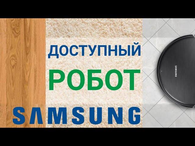 SAMSUNG VR5000RM - доступный РОБОТ ПЫЛЕСОС с влажной уборкой